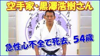 聖心館空手道館長の黒澤浩樹さんが今月25日に急性心不全のため亡くな...