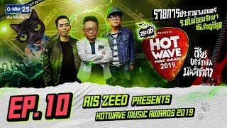 AIS ZEED PRESENTS HOTWAVE MUSIC AWARDS 2019 [EP.10] FULL | วันที่ 3 พฤศจิกายน 2562