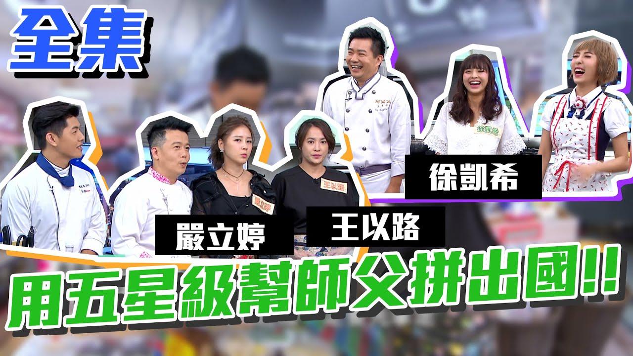 型男大主廚 20190916