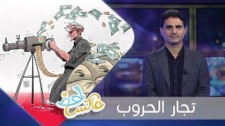 تجار الحروب | عاكس خط | الحلقة  21 | تقديم محمد الربع | يمن شباب