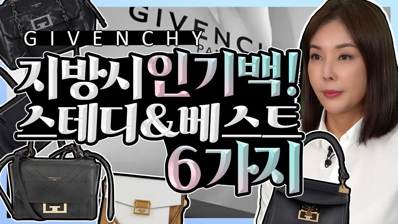 핫하게 떠오는 지방시 인기백 6개🤩 소개 |판도라|아이디|에덴백|gv3|미스틱 Introduction to 6 popular bags in givenchy