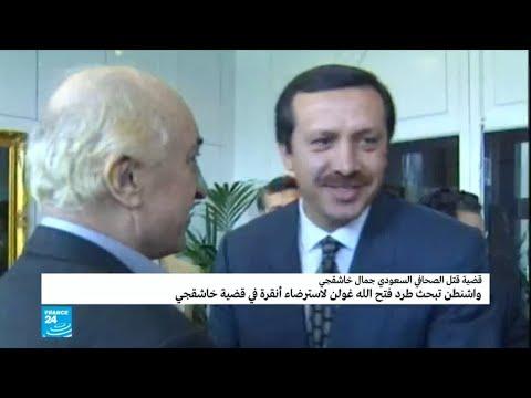 واشنطن تبحث طرد فتح الله غولن لاسترضاء أنقرة في قضية خاشقجي  - نشر قبل 2 ساعة