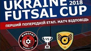 Фаворит - Оранж | Кубок України 2017/2018. Перший Попередній етап