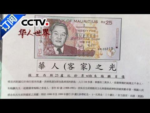 《华人世界》 20170320 | CCTV-4