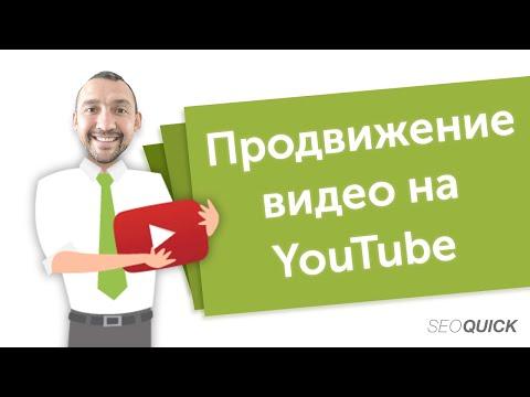 Продвижение видео на YouTube (Как я получил 5701 подписчиков) | SEOquick 2019