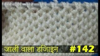 New Beautiful Knitting pattern Design #142  2018
