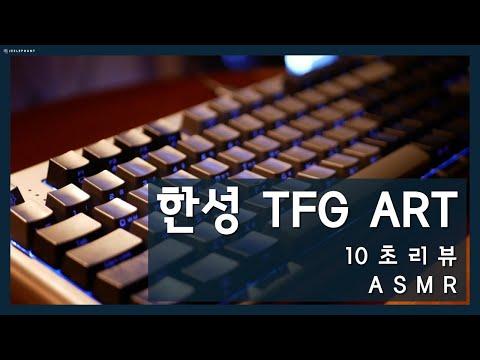 통고무 키보드 한성 TFG ART 10초리뷰!  & ASMR (Hansung TFG ART)