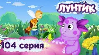 Лунтик и его друзья - 104 серия. Ссора