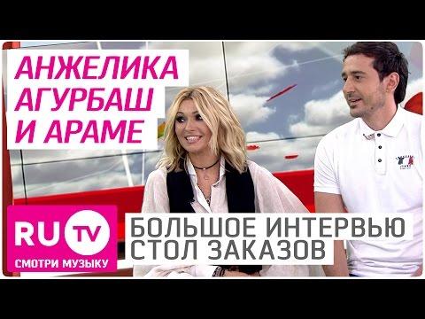 Анжелика Агурбаш и Араме - Интервью в