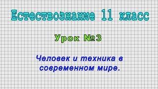 Естествознание 11 класс (Урок№3 - Человек и техника в современном мире.)