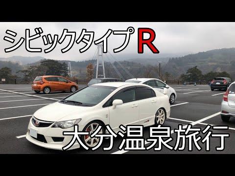 【シビックタイプR】FD2で大分温泉旅行!