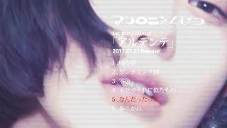 マカロニえんぴつ 1st mini album【アルデンテ】トレイラー