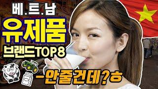 베트남 유제품 브랜드 순위 TOP8 (베트남 우유, 베…