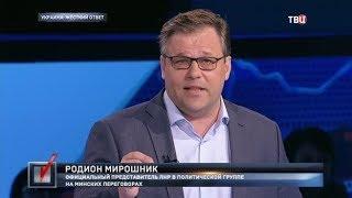 Украина: жесткий ответ. Право голоса