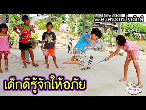 เด็กดีรู้จักให้อภัย - ละครสั้นสอนใจเด็กดี | Kids Dee Family