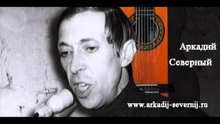 Аркадий Северный   Пой же, пой, на проклятой гитаре