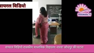वायरल विडियो राजकीय माध्यमिक विद्यालय नारवा जोधपुर की घटना