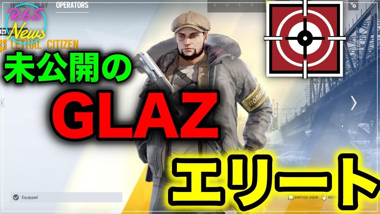 Rainbow Six Siege - Glaz's elite skin leaked