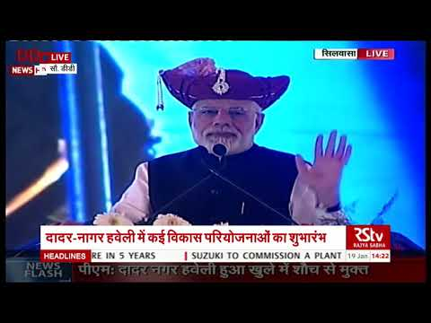 PM Modi's Speech | Inauguration of Development projects in Dadra & Nagar Haveli, Gujarat