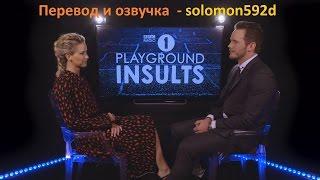 Площадка оскорблений на русском. Дженнифер Лоуренс и Крис Пратт