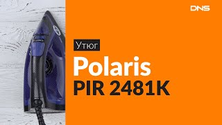 Распаковка утюга Polaris PIR 2481K / Unboxing Polaris PIR 2481K<