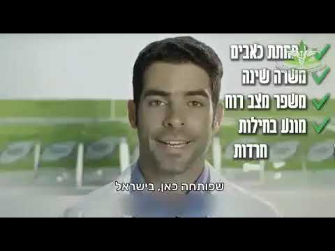 """סרטון תדמית יק""""ר - יחידה לקנאביס רפואי במשרד הבריאות. כנס יזמות קנאביס רפואי 2019"""