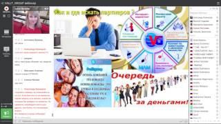 Pro100Profit от Vallt Group Миф или Реальность Презентация от 01 07 17