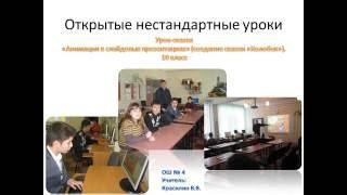"""Творческий отчет учителей информатики ЛТУ """"Нестандартные уроки информатики"""""""
