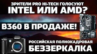 Intel или AMD - результаты опроса, Z370 больше не одинок и российская беззеркалка