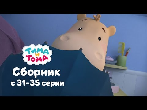 Тима и Тома. Сборник с 31 - 35 серии