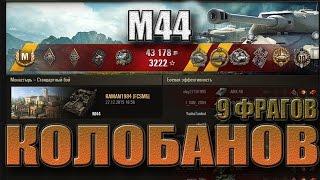 М 44 САУ. Колобанов на арте, 9 фрагов. Монастырь лучший бой М44 WoT