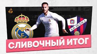 Реал Мадрид Уэска 4 1 Гол Азара и лучший матч в сезоне Сливочный итог