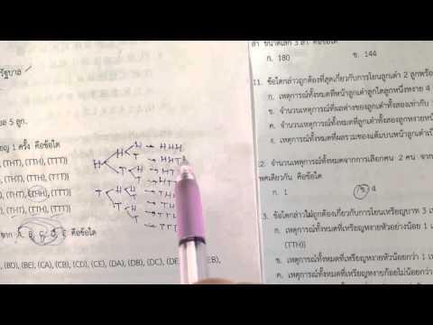 เฉลยข้อสอบ เรื่องความน่าจะเป็น ม 5 ข้อ 12,13