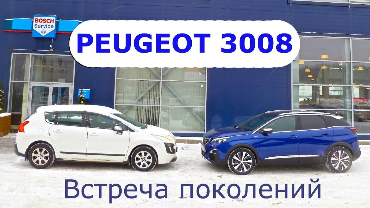 2017 Peugeot 3008, встреча поколений - КлаксонТВ