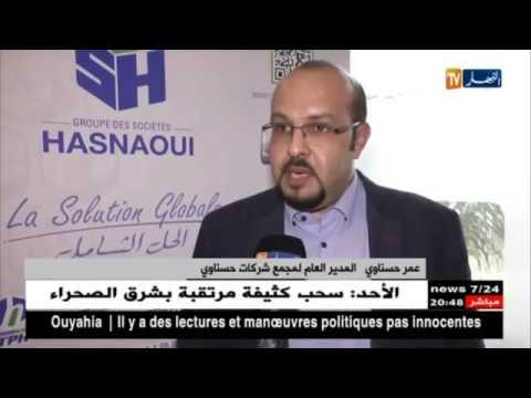 المدير العام لمجمع شركات حسناوي  أول مصنع لتركب كميرات المراقبة قريبا في الجزائر
