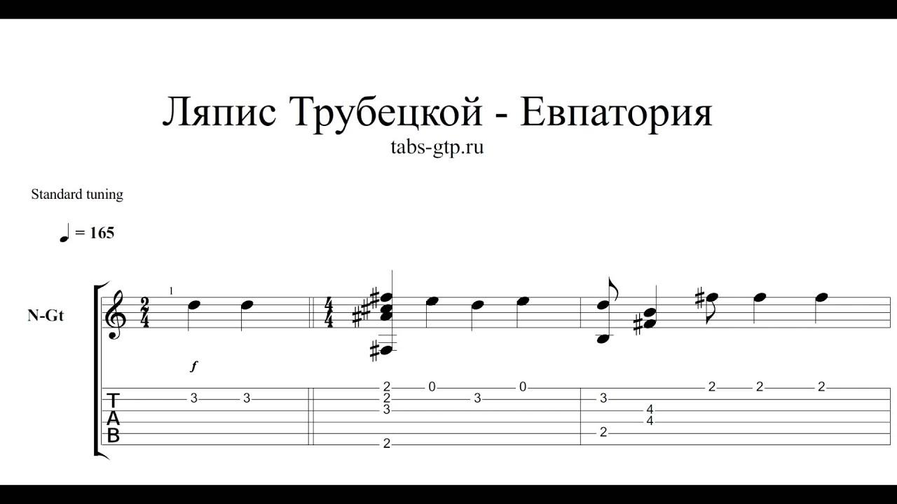Аккорды песни ляпис в  белом
