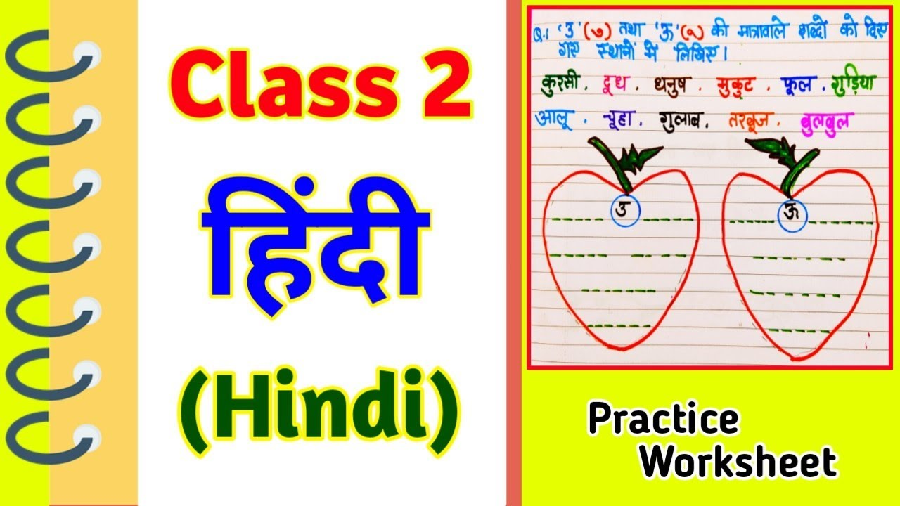 small resolution of Class 2 Hindi Worksheet । Hindi worksheet for Class 2 । Hindi grammar  worksheet । class 2 hindi - YouTube