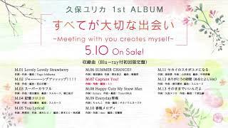 【久保ユリカ】1stALBUM収録「Capture You!」試聴動画 楽曲 「Capture ...