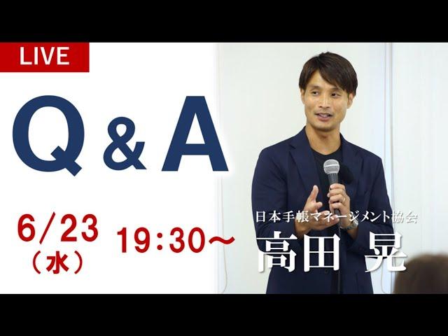 【雑談LIVE】皆様からの質問にお答えします!(6月23日)