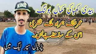 Baidi khaba Outstanding Bolwing Against Umar Khtak &Malik Zafri
