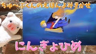 今回の【おはなしランド】は「人魚姫(にんぎょひめ)」の絵本の読み聞...
