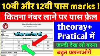 Bihar bord 12th Pass marks 2019/12th passing marks 2019/Kitna number say pass hota hai/#Passmarks