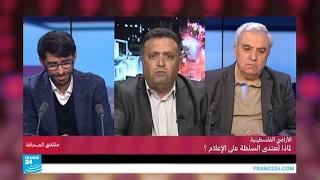 الأراضي الفلسطينية.. لماذا تعتدي السطلة على الإعلام؟ ج2