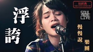 陳奕迅/浮誇-慢慢說樂團 │Soul Live Box【最經典】