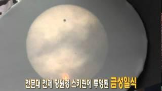 대전 시민천문대에서 본 금성일식