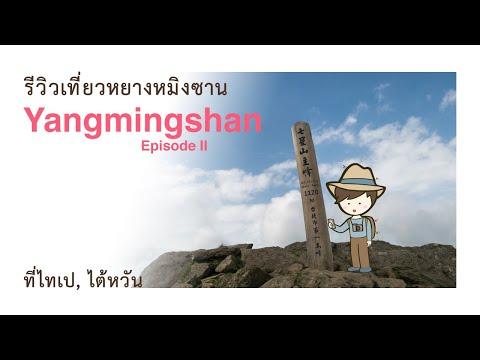 yangmingshan-episode-ii-รีวิวเที่ยวหยางหมิงซาน-ไต้หวัน-ตอน-2-(yangmingshan-national-park-taiwan)