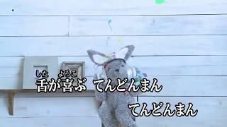 任天堂 Wii Uソフト Wii カラオケ U てんどんまん 自慢歌 ( じまんうた ...
