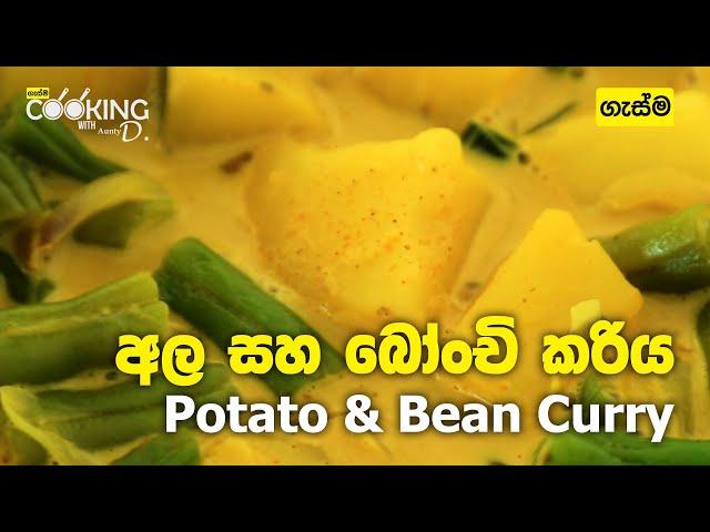 අල සහ බෝංචි කරිය | Potato & Beans Curry