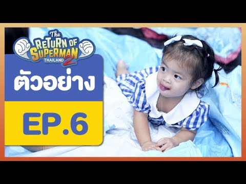 ตัวอย่าง Episode 6 - The Return of Superman Thailand Season 2