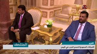 التحركات السعودية لحسم الحرب في اليمن | تقرير يمن شباب